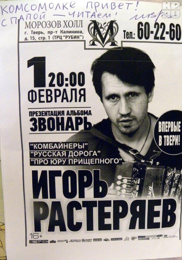 """На память """"Комсомольской правде"""" Фото: Ирина ТАРАСОВА"""