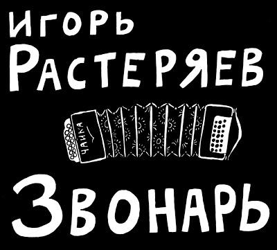 Альбом ЗВОНАРЬ
