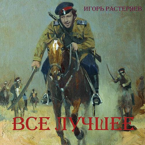 Игорь Растеряев - Все лучшее